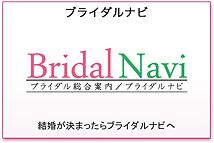 Bridal Navi