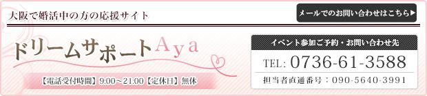 大阪で婚活中の方の応援サイト ドリームサポートAya